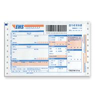 EMS 标准快递详情单