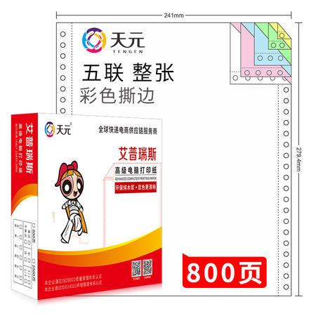(五联整张)天元电脑打印纸,800页,包邮