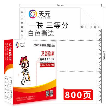(一联三等分)天元电脑打印纸,800页,包邮