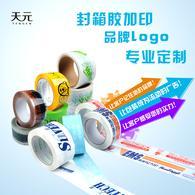封箱胶定制 包设计、包印刷、包版费、包邮费