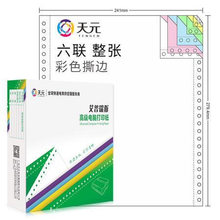 (六联整张)天元电脑打印纸,1000页,包邮