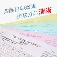 (五联三等分)天元电脑打印纸,800页,包邮,此款产品活动期间赠送200页