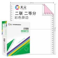 (二联二等分)天元电脑打印纸,1000页,包邮