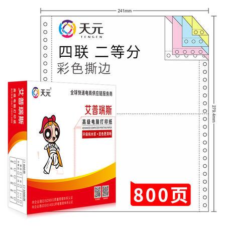 (四联二等分)天元电脑打印纸,800页,包邮