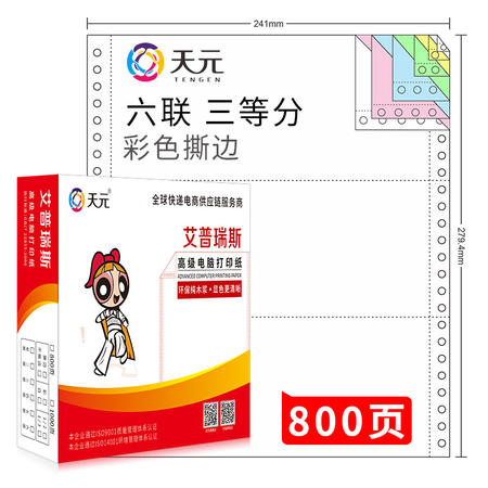 (六联三等分)天元电脑打印纸,800页,包邮