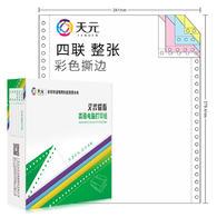 (四联整张)天元电脑打印纸,1000页,包邮