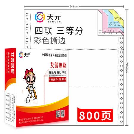 (四联三等分)天元电脑打印纸,800页,包邮