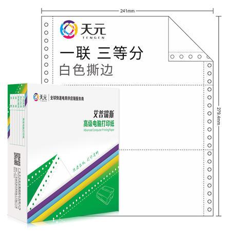 (一联三等分)天元电脑打印纸,1000页,包邮