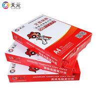 5包装白色复印纸500张/包纯木浆双面白纸A4纸