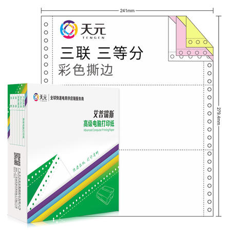 (三联三等分)天元电脑打印纸,1000页,包邮