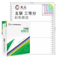 (五联三等分)天元电脑打印纸,1000页,包邮