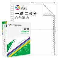 (一联二等分)天元电脑打印纸,1000页,包邮