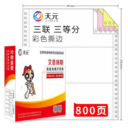 (三联三等分)天元电脑打印纸,800页,包邮