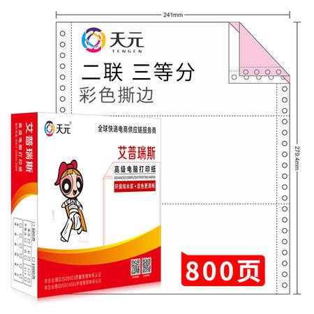(二联三等分)天元电脑打印纸,800页,包邮