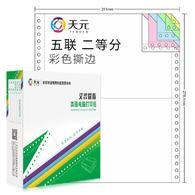 (五联二等分)天元电脑打印纸,1000页,包邮