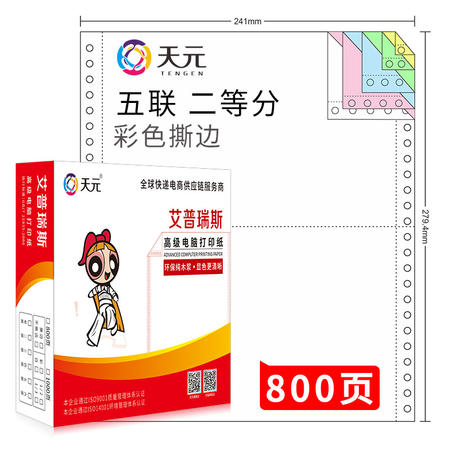 (五联二等分)天元电脑打印纸,800页,包邮