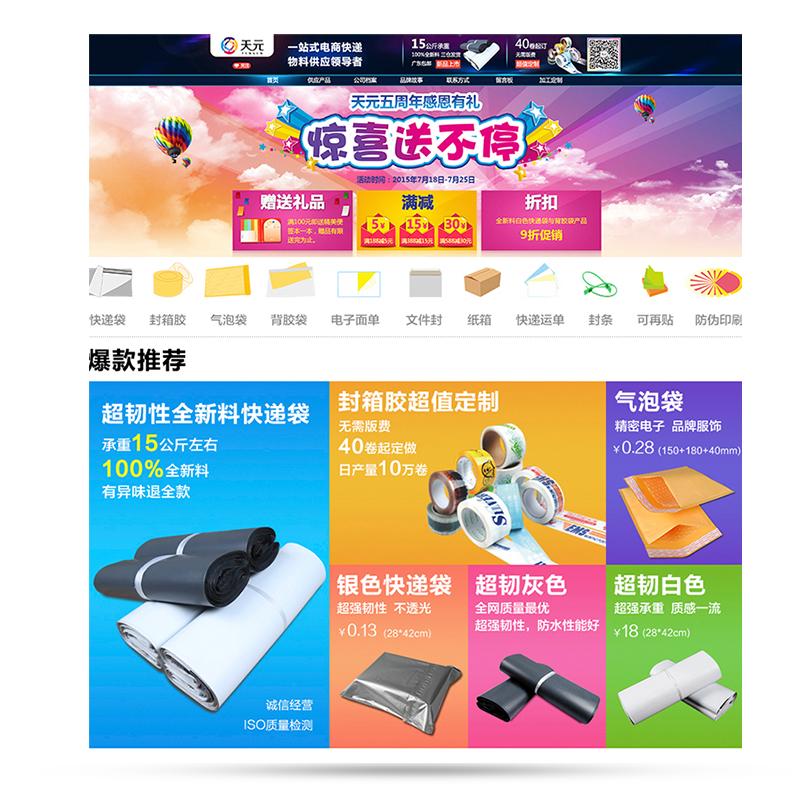 个性定制 电商设计 淘宝 天猫 阿里 京东店铺装修 详情页制作