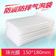 3.5丝珠光膜气泡袋,150*180mm,100个/件